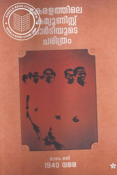 Image of Book Keralathile Communist Partiyude Charithram