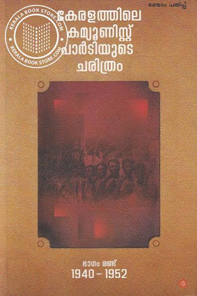 Cover Image of Book കേരളത്തിലെ കമ്യൂണിസ്റ്റ് പാര്ടിയുടെ ചരിത്രം ഭാഗം - 2 1940-1952