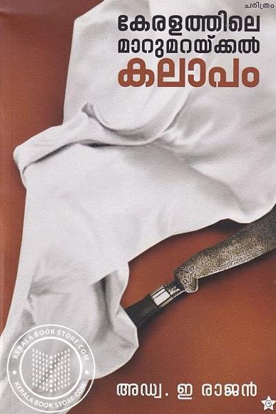 Cover Image of Book കേരളത്തിലെ മാറുമറയ്ക്കല്