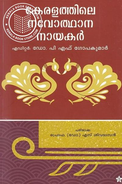 Cover Image of Book Keralathile Navodhana Nayakar Kerala Navodhana Silpikal