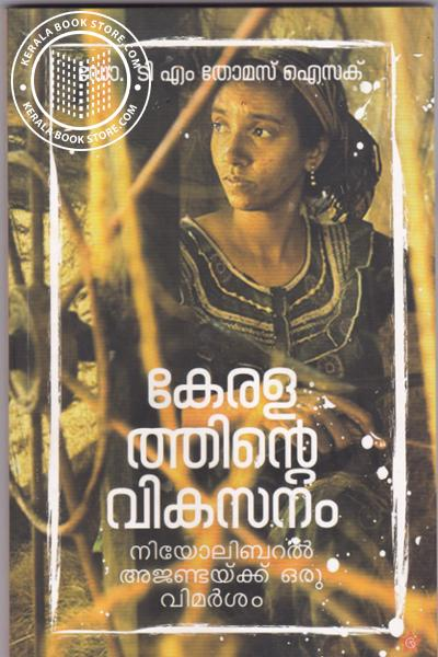 Cover Image of Book Keralathinte Vikasanam