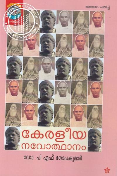Cover Image of Book കേരളീയ നവോത്ഥാനം