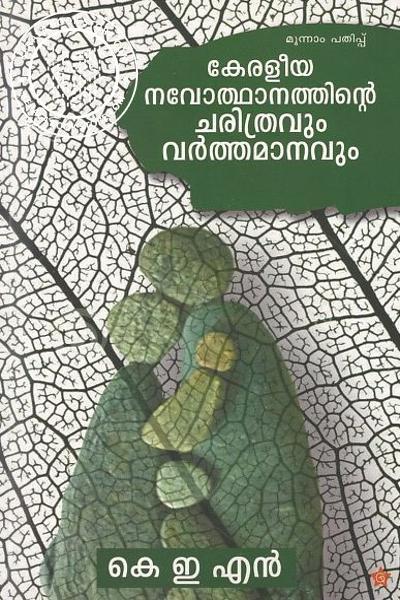 Cover Image of Book Keraleeya Navoththaanatthinte Charithravum Vartthamaanavum