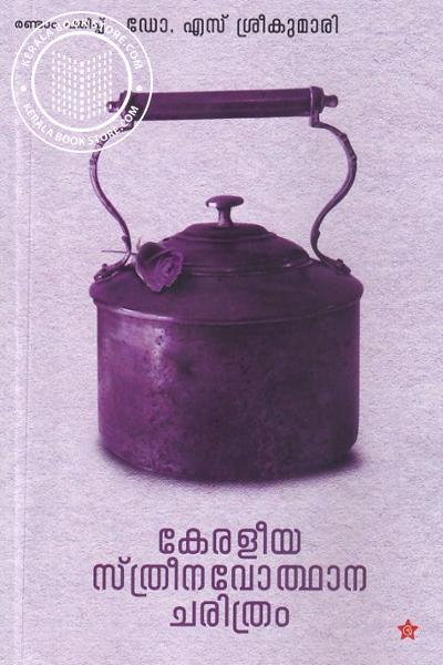 Image of Book കേരളീയ സ്ത്രീനവോത്ഥാന ചരിത്രം