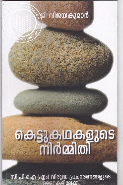 Cover Image of Book കെട്ടുകഥകളുടെ നിര്മ്മിതി