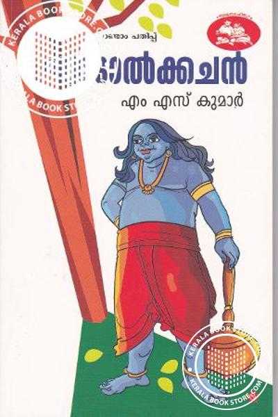Cover Image of Book Khadolkachan