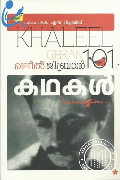 Cover Image of Book Khaleel Gibran 101 kathakal
