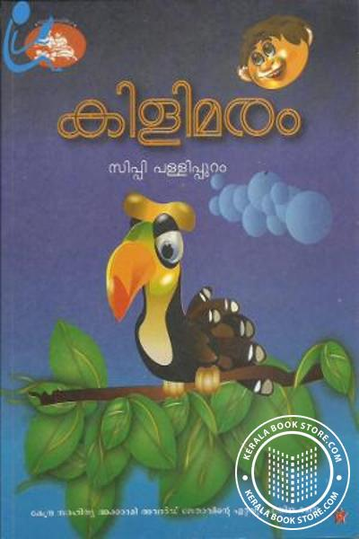Cover Image of Book KILIMARAM