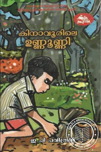 Cover Image of Book Kinaavoorile Unnunni