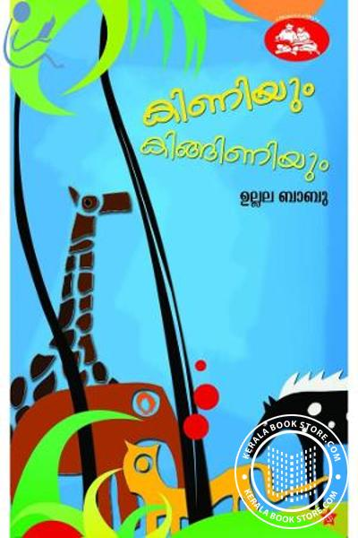 Cover Image of Book Kiniyum Kinginiyum
