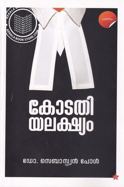 Cover Image of Book കോടതിയലക്ഷ്യം