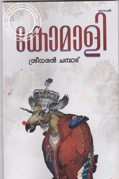 Image of Book കോമാളി