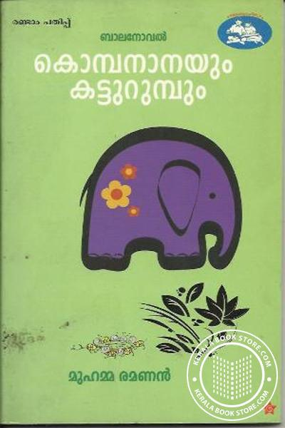 Cover Image of Book Kombanayum Katturumbum