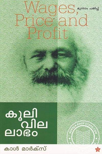 Cover Image of Book കൂലി വില ലാഭം