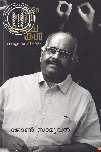 Image of Book Koottam Thettiya Kazhchakal Anubhavam Vicharam