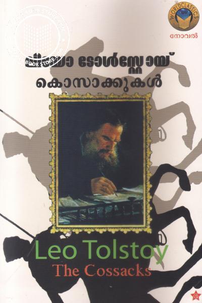 Image of Book Kosakkukal