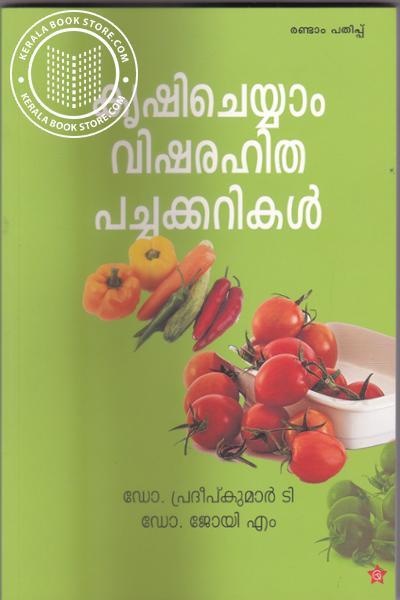 Cover Image of Book Krishi Chaiyyam Visharahitha Pahcakarikal