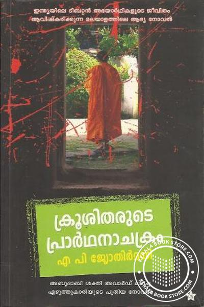 Cover Image of Book ക്രൂശിതരുടെ പ്രാര്ത്ഥനാ ചക്രം