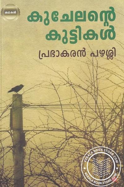 Cover Image of Book കുചേലന്റെ കുട്ടികള്
