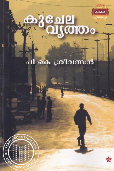 Cover Image of Book കുചേല വൃത്തം