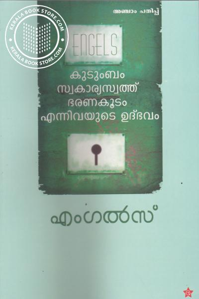Cover Image of Book കുടുംബം സ്വകാര്യസ്വത്ത് ഭരണകൂടം എന്നിവയുടെ ഉദ്ഭവം