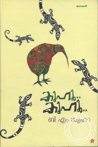Image of Book Kuhu Kuhu