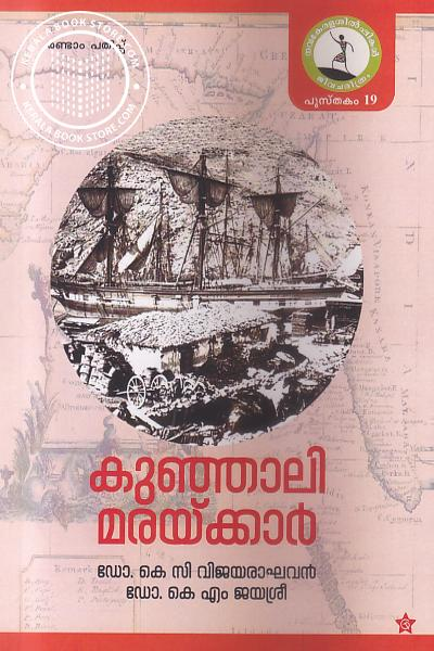 Cover Image of Book Kunhalimarakkar