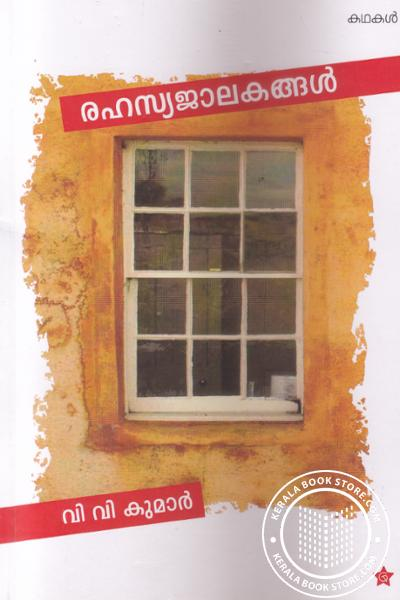 Cover Image of Book Rahashyajalakangal