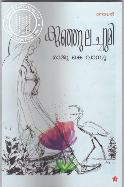 Image of Book Kunjulachumi