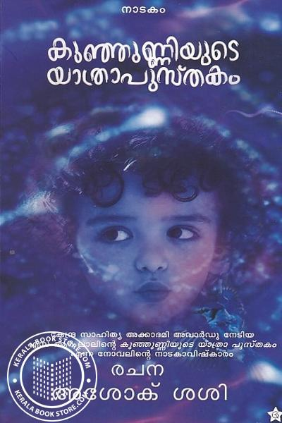 Cover Image of Book കുഞ്ഞുണ്ണിയുടെ യാത്രാപുസ്തകം