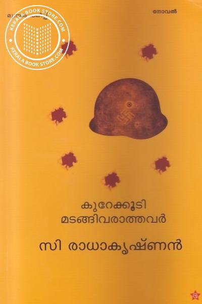 Cover Image of Book കൂറേക്കൂടി മടങ്ങി വരാത്തവര്