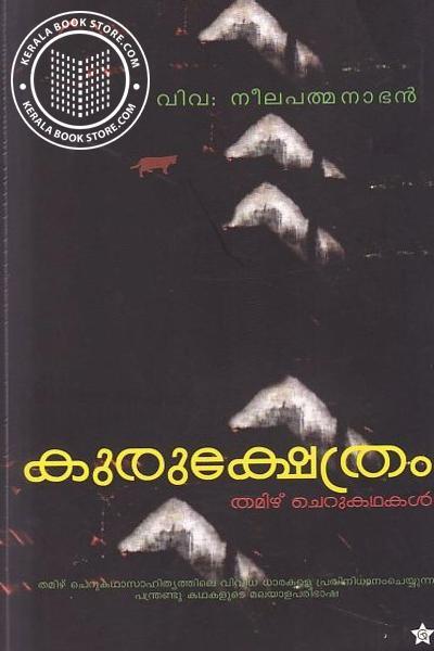 Image of Book Kurukshetram