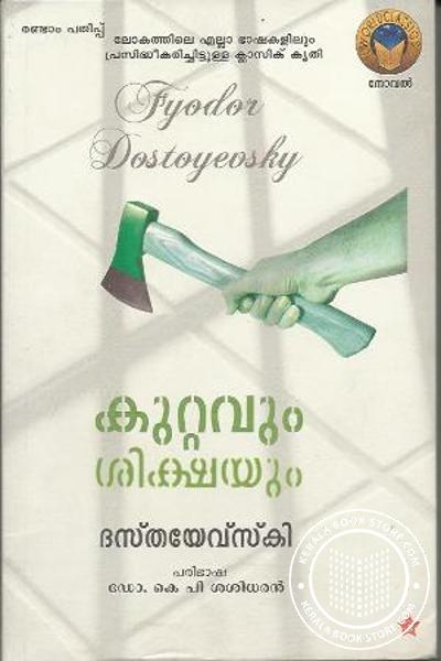 Cover Image of Book Kuttavum Sikshayum