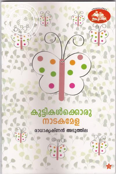 Cover Image of Book Kuttikalkkoru Nadakamela