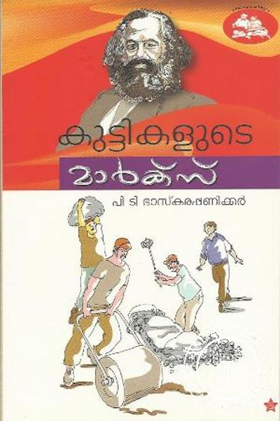Cover Image of Book Kuttikalude Marx