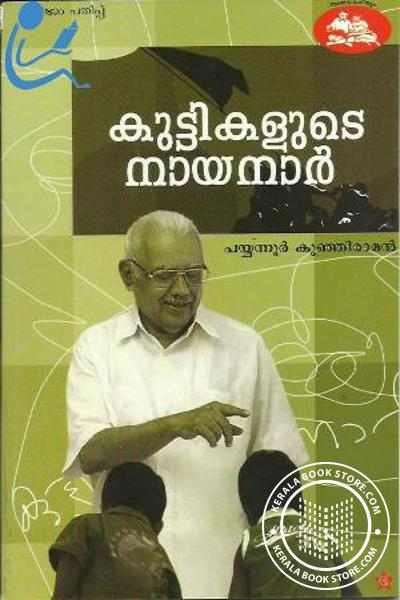 Cover Image of Book Kuttikalude Nayanar