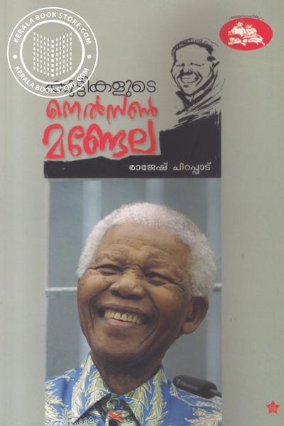 Cover Image of Book Kuttikalude Nelson Mandela