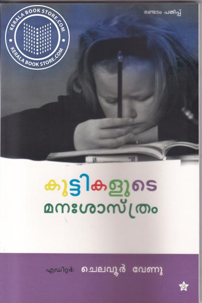 Cover Image of Book Kuttykalude Manasastram
