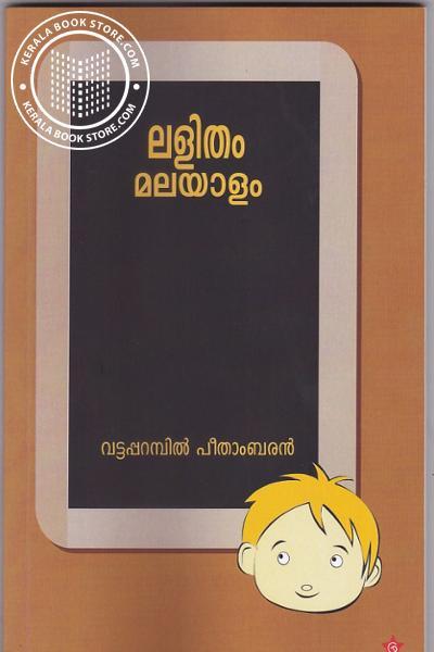 Cover Image of Book ലളിതം മലയാളം
