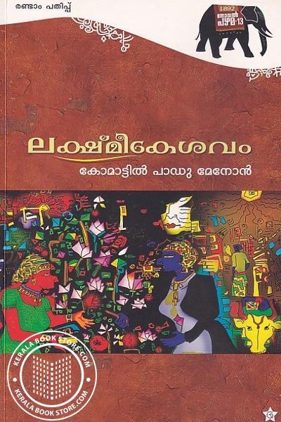 Cover Image of Book ലക്ഷ്മി കേശവം
