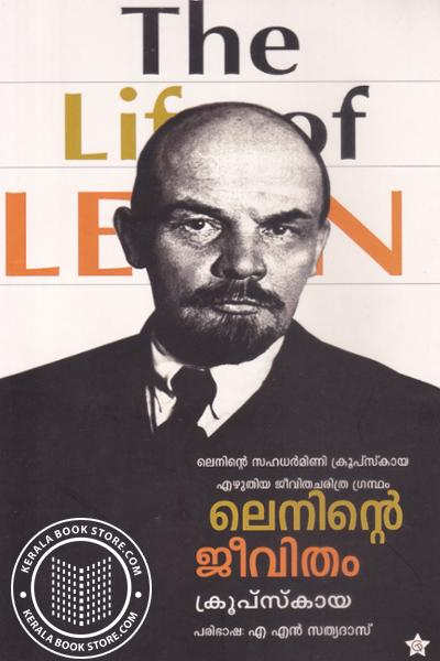 Cover Image of Book Leninte Jeevitham