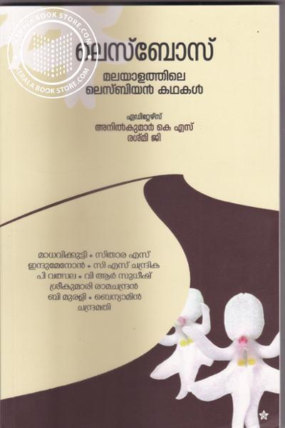 Image of Book Lesbose Malayalathile Lesbiyan Kathakal