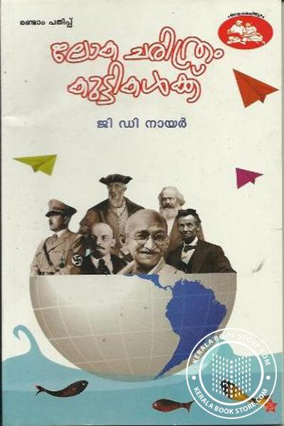 Cover Image of Book Loka Charthram Kuttikalkku