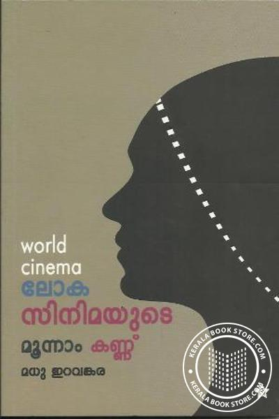 Cover Image of Book Loka Cinemayude Moonnam Kannu