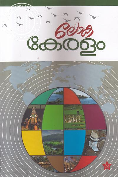 Cover Image of Book ലോക കേരളം