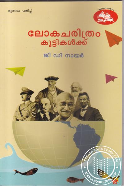 Cover Image of Book ലോകചരിത്രം കുട്ടികള്ക്ക്