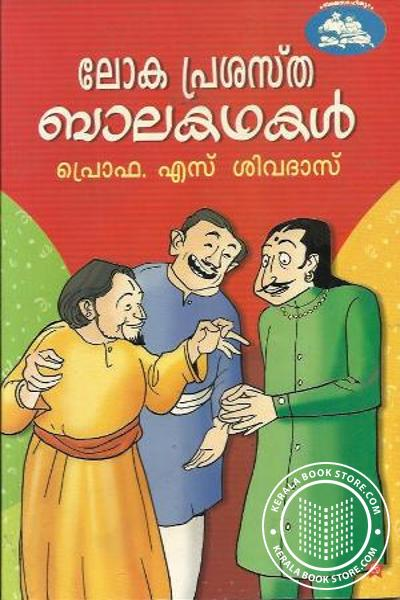 Cover Image of Book Lokaprasastha Bala Kathakal
