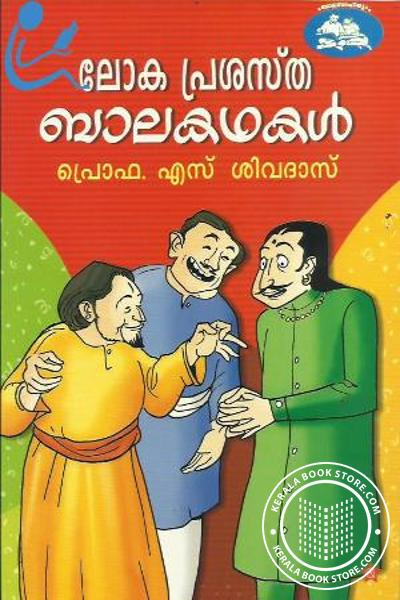Cover Image of Book Lokaprashastha Balakadhakal