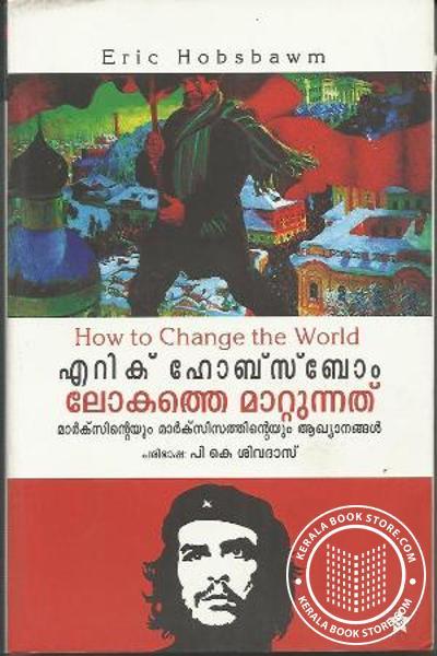Cover Image of Book Lokathe Mattunnathu