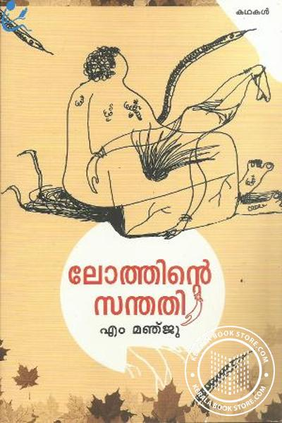 Cover Image of Book Lothinte Santhathi